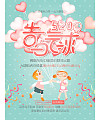 520 courtship balloon, Valentine's Day posters China PSD File Free Download