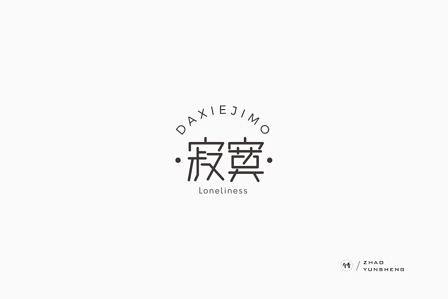 10P Chinese Font Design Inspiration