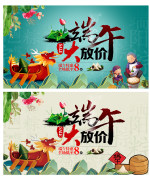 Celebrate China Dragon Boat Festival Happy Birthday Poster PSD File Free Download