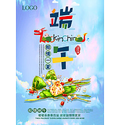 Permalink to Dragon Boat Festival Poster Design China PSD File