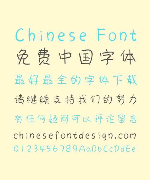 Han Yi Children's handwriting(Individual non-commercial edition) Chinese Font-Simplified Chinese Fonts