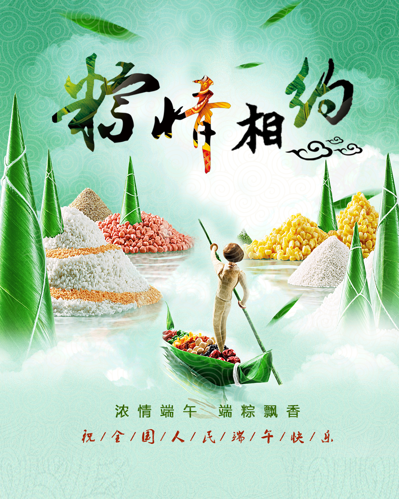 Chinese food zongzi advertising PSD File Free Download