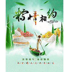 Permalink to Chinese food zongzi advertising PSD File Free Download