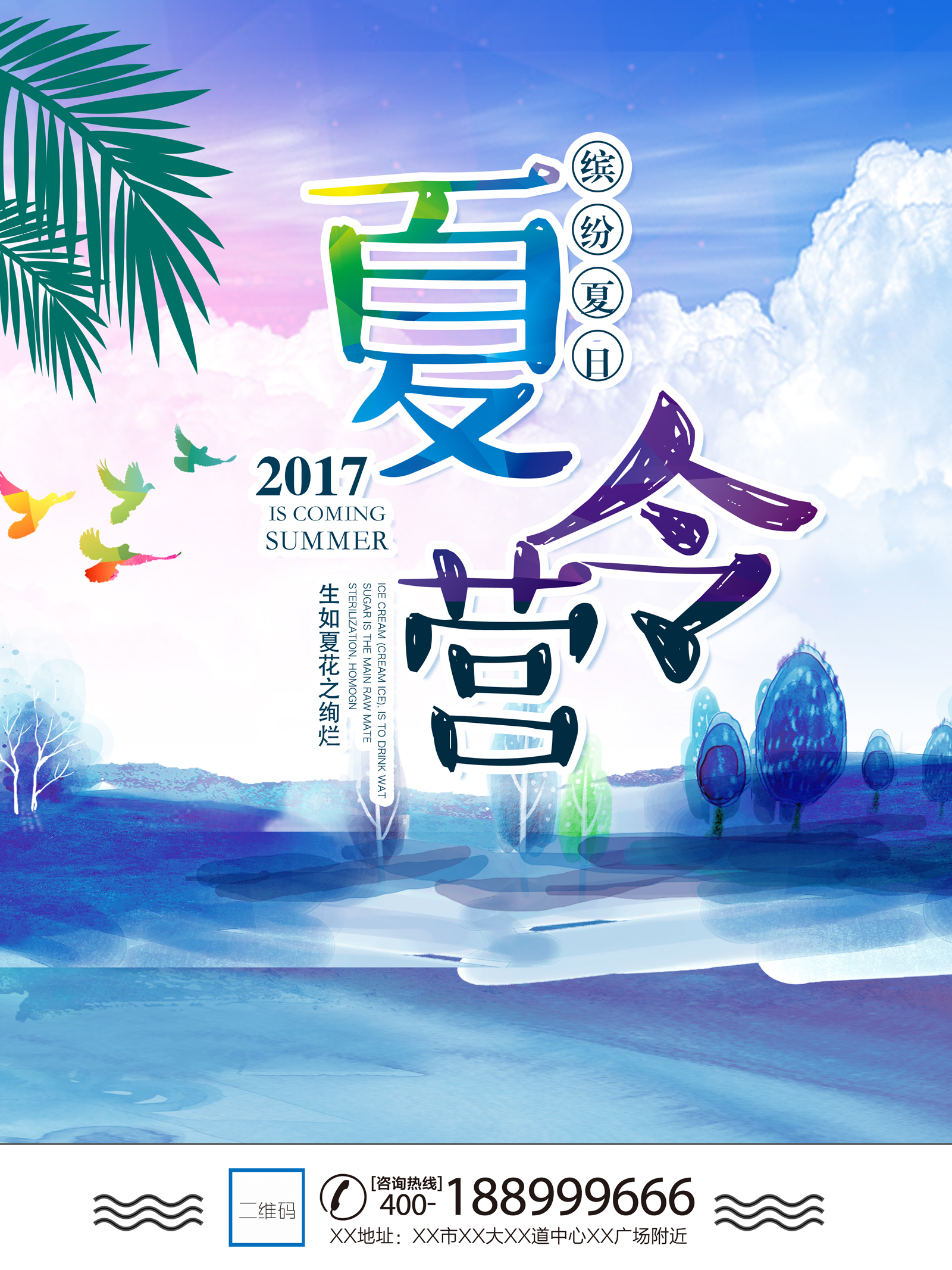 chinesefontdesign.com 2017 05 27 11 31 53 570575 Summer camp posters China PSD File Free Download white sky white clouds trees summer camp offer summer camp flyers summer camp advertising Summer Starfish shells sea hand painted watercolor fresh wind fresh conch blue sky beach