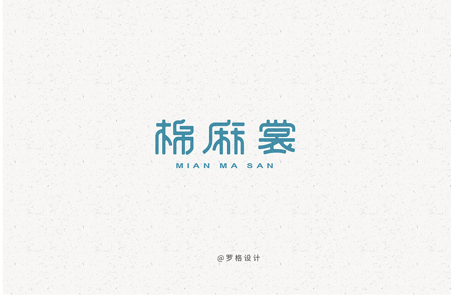 chinesefontdesign.com 2017 05 27 12 15 36 129465 23P Beautiful Chinese font design China Logo design