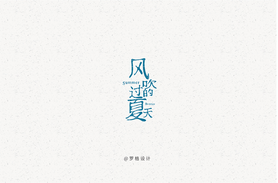 chinesefontdesign.com 2017 05 27 12 15 42 195589 23P Beautiful Chinese font design China Logo design