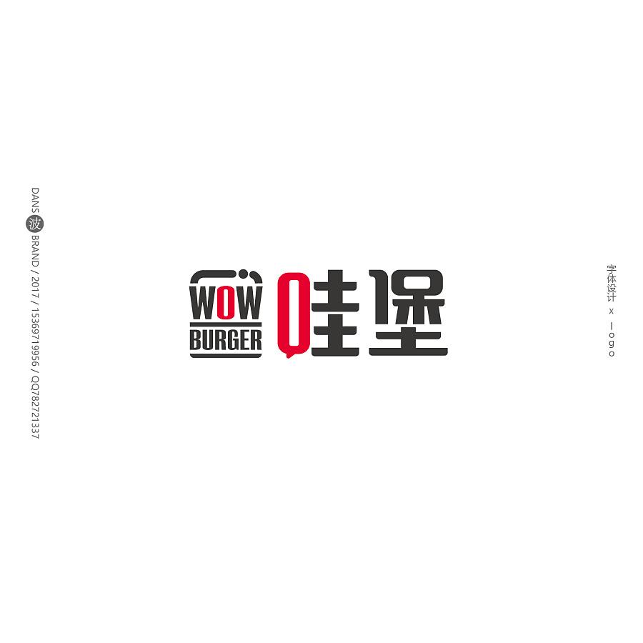chinesefontdesign.com 2017 05 27 12 25 29 196276 23P China Business Logo Design