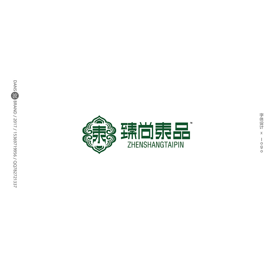 23P China Business Logo Design