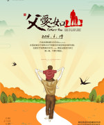 father's love is as great as a Mountain Happy father's day poster  China PSD File Free Download