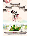 Chinese traditional style Dragon Boat Festival poster design PSD File Free Download