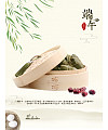Chinese traditional style Dragon Boat Festival poster design PSD File Free Download #.2