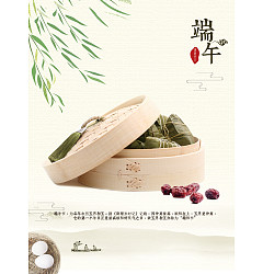 Permalink to Chinese traditional style Dragon Boat Festival poster design PSD File Free Download #.2
