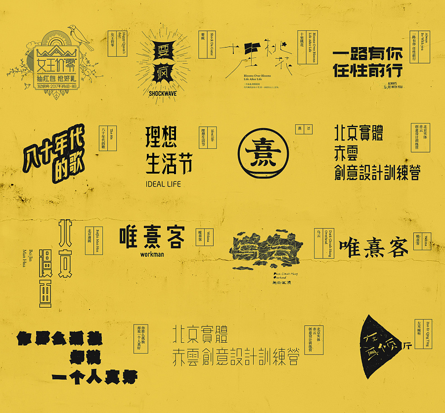 16P Fashion retro Chinese style logo design