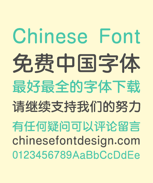 chinesefontdesign.com 2017 05 31 12 16 53 489738 Take off&Good luck Big Bold Rounded Chinese Font – Simplified Chinese Fonts Simplified Chinese Font Rounded Chinese Font