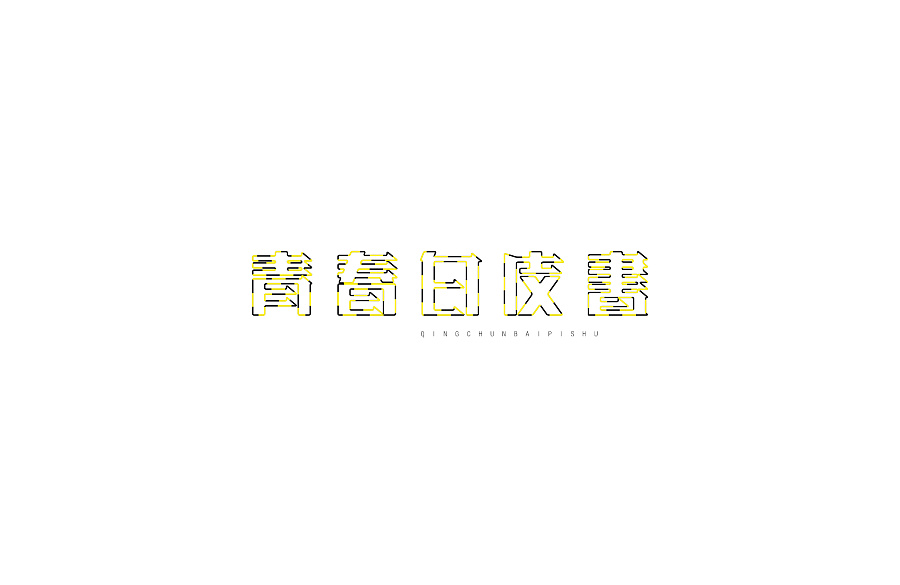 2017 the best Chinese font design
