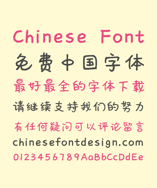 Time (jojisin TrueType) Chinese Font -Simplified Chinese Fonts