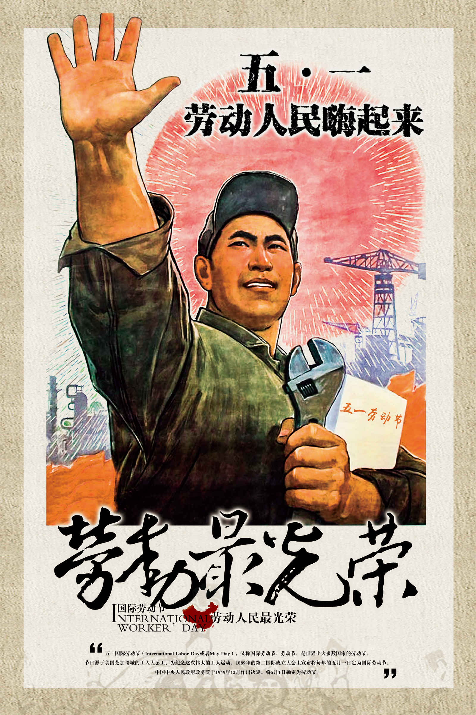 Retro style work people propaganda poster PSD File Free Download