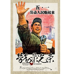 Permalink to Retro style work people propaganda poster PSD File Free Download