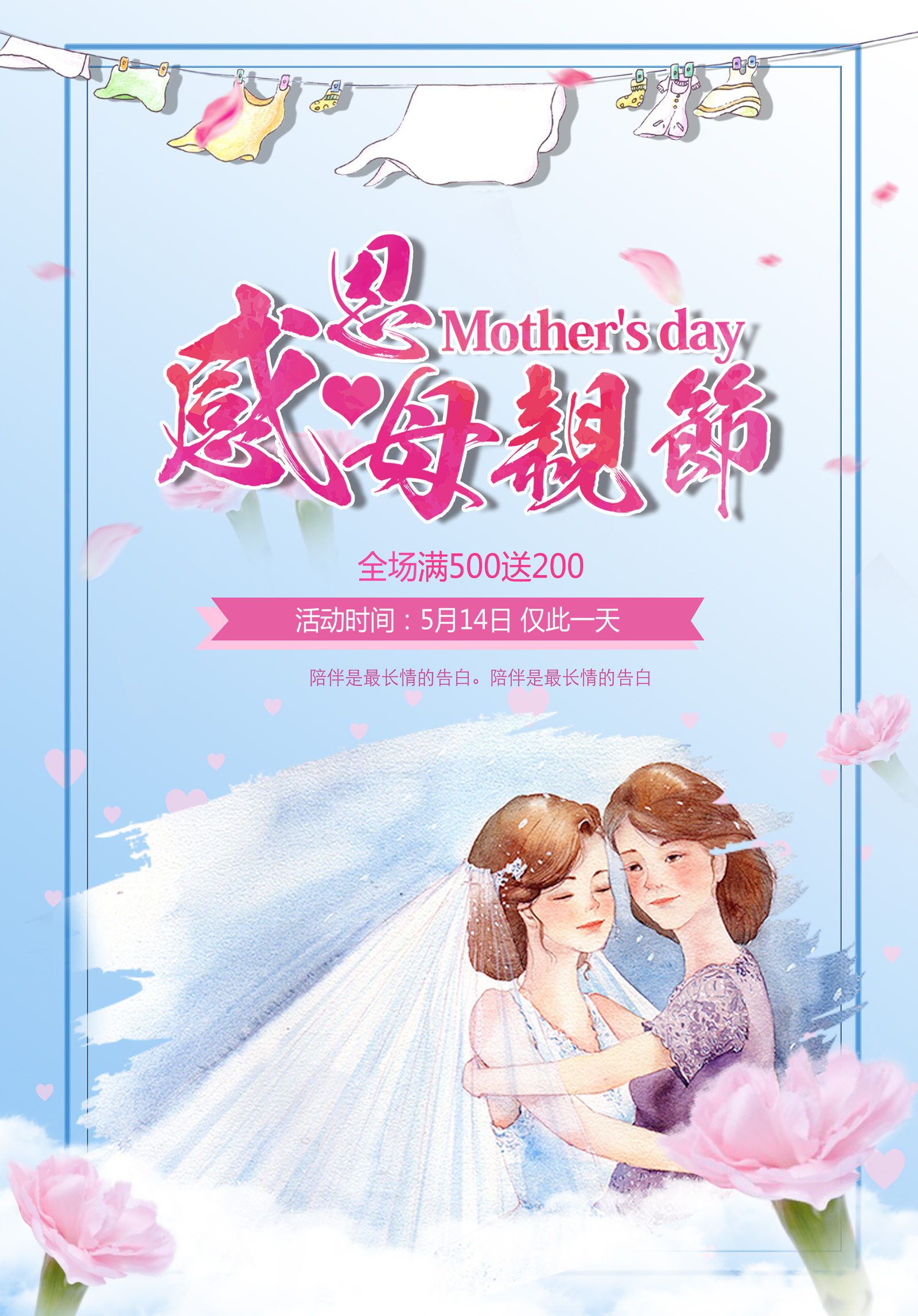 Thanksgiving parents Mother 's Day discount event poster  China PSD File Free Download