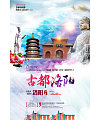 Chinese style tourist city Luoyang travel poster PSD File Free Download