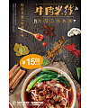 Beef Beige Poster Food Poster Showcase Food & Beverage China PSD File Free Download