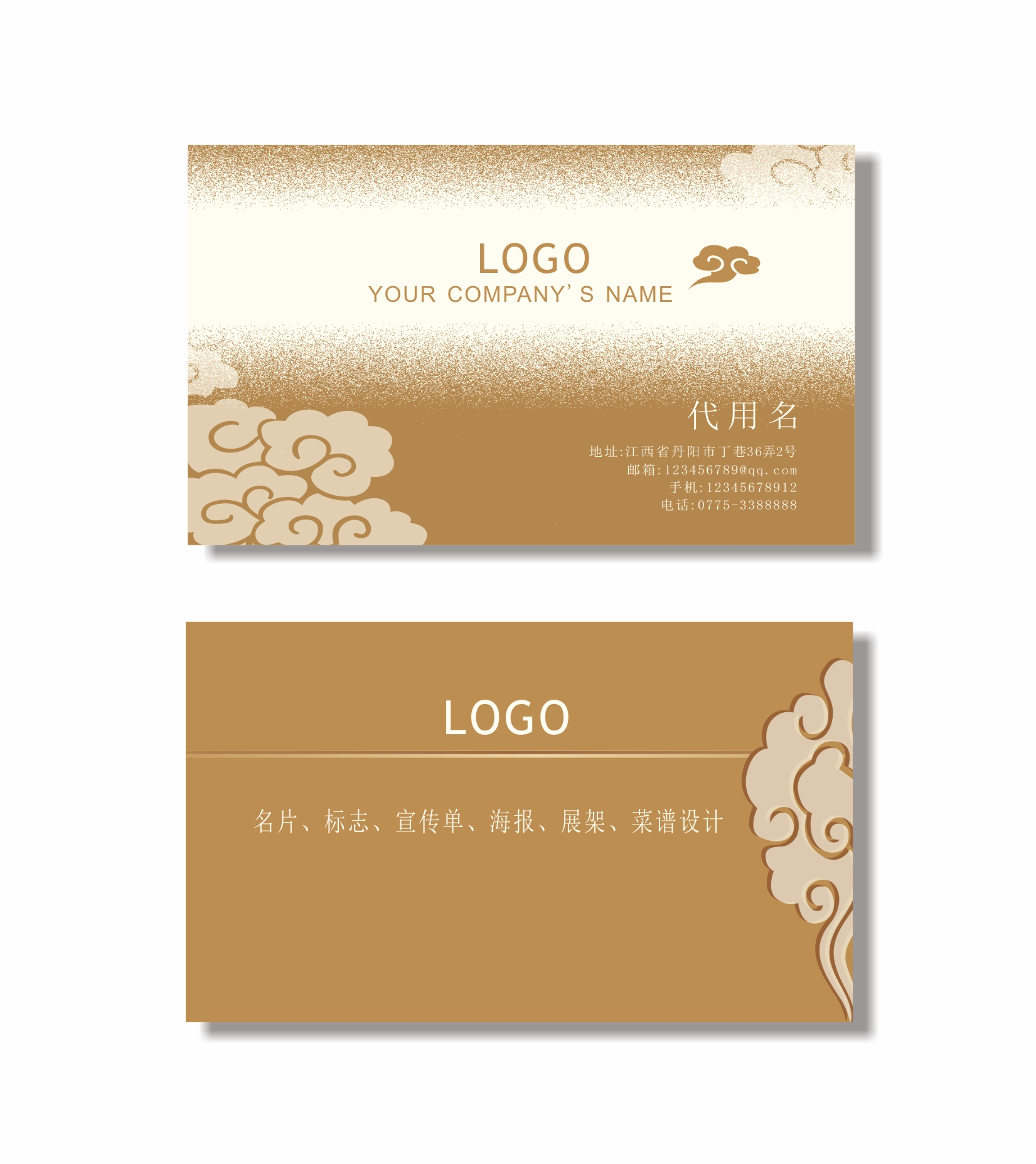 Chinese style Xiangyun business card design CorelDRAW Vectors CDR Free Download