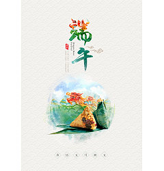 Permalink to Beautiful Chinese Dragon Boat Festival culture propaganda poster design China PSD File Free Download