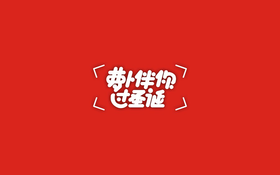 chinesefontdesign.com 2017 05 07 21 08 28 23 Free Chinese logo design appreciation China Logo design