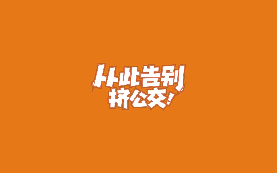 chinesefontdesign.com 2017 05 07 21 08 32 23 Free Chinese logo design appreciation China Logo design