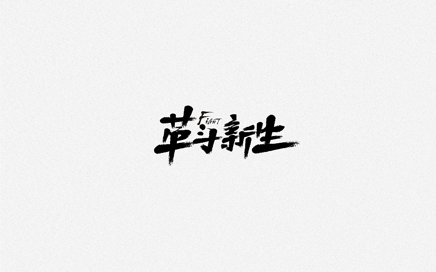 chinesefontdesign.com 2017 05 07 21 08 42 23 Free Chinese logo design appreciation China Logo design