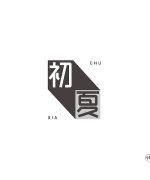 17P Font design – 趣/境界/浮华/初夏