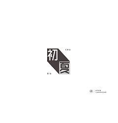 Permalink to 17P Font design – 趣/境界/浮华/初夏