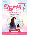Thanksgiving Mother 's Day promotion China PSD File Free Download