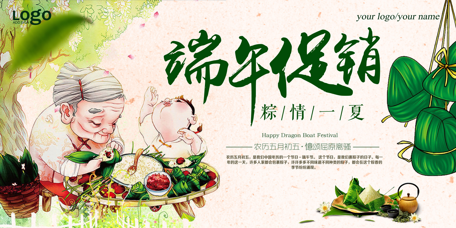 Eating zongzi on Dragon Boat Festival China PSD File Free Download