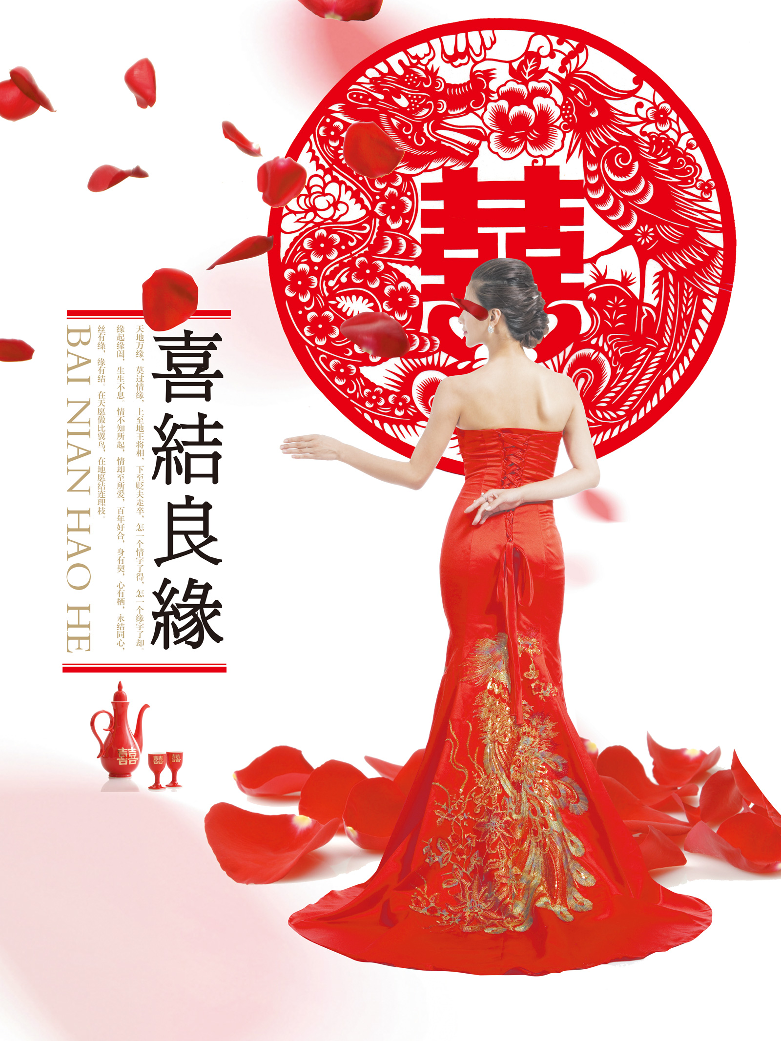 Chinese wedding advertising PSD Free Download | Free Chinese Font ...