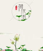 Chinese traditional style layout pond lotus poster  China PSD File Free Download