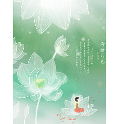 Permalink to Lotus theme poster China PSD File Free Download