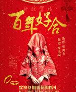 Festive Chinese Wedding Poster China PSD File Free Download