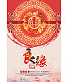 Chinese wedding poster PSD File Free Download