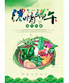 Dragon Boat Festival poster  China PSD File Free Download