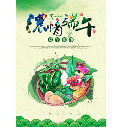 Permalink to Dragon Boat Festival poster  China PSD File Free Download