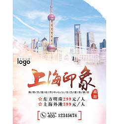 Permalink to Shanghai travel poster China PSD File Free Download