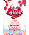 We get married China PSD File Free Download