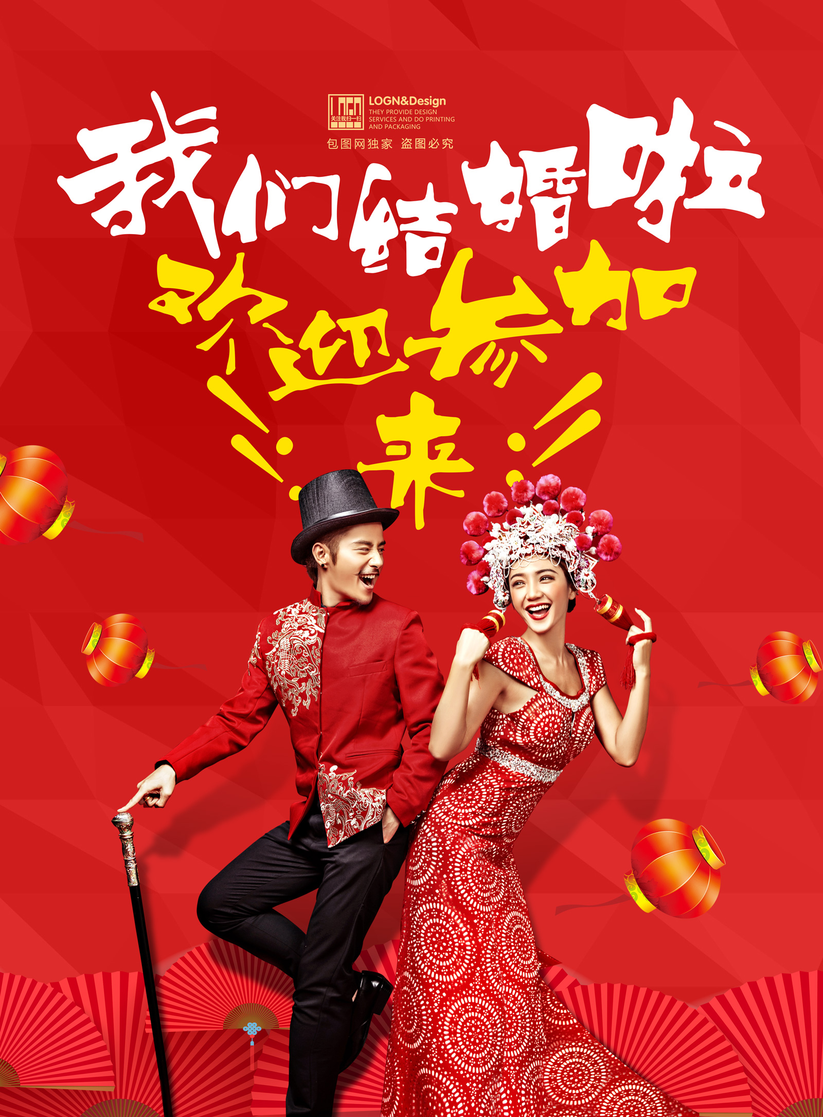 Welcome to our wedding China PSD File Free Download