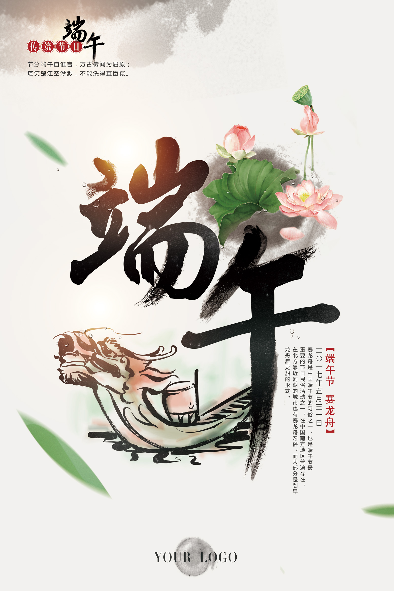 chinesefontdesign.com 2017 05 10 21 30 18 Dragon Boat Festival Chinese style poster PSD material Wind Chinese festival dragon boat posters the Dragon Boat Festival dumplings the Dragon Boat Festival Dragon Boat Festival is a big promotion the Dragon Boat Festival Dragon Boat Festival activity diagrams the Dragon Boat Festival dragon boat Chinese wind poster PSD material for free download The Dragon Boat Festival posters pile head lotus ink painting gate house dragon boat racing Dragon Boat Festival promotion big dragon