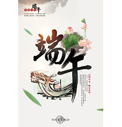 Permalink to Dragon Boat Festival Chinese style poster PSD material