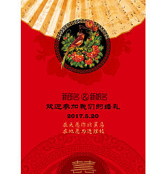 Permalink to Chinese style wedding invite posters PSD File Free Download
