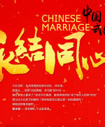 Beautiful wedding invitation design China PSD File Free Download