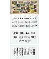 China TDC | Chinese modern art font design