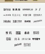 China TDC | Chinese modern art font design